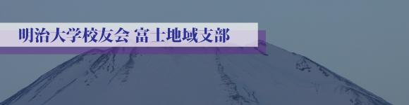 富士地域支部